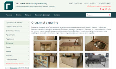 Сайт-каталог изделий из гранита и мрамора